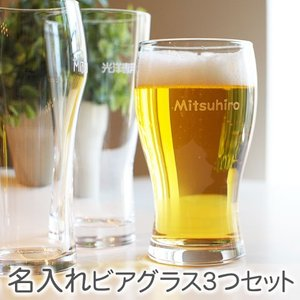 ビアグラス ビールグラス セット 名入れ 送料無料 プレゼント ギフト 名入れビアグラスのみ比べセット(グラス3個セット)|karin-e