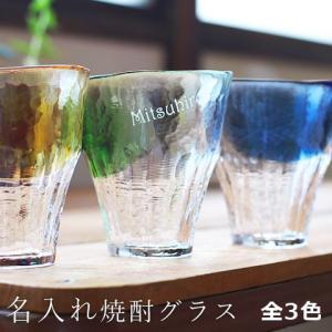焼酎グラス 名入れ 送料無料 プレゼント ギフト お湯割り焼酎グラス ぬくもり|karin-e