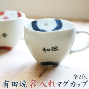 マグカップ 名入れ 送料無料 プレゼント ギフト 有田焼マグカップ 想い花 コーヒーカップ 木箱入り|karin-e