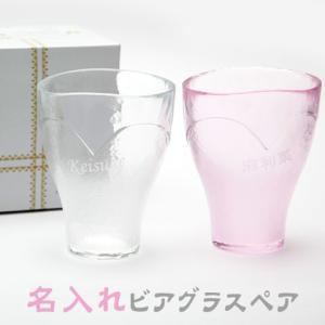 ビアグラス ペア 名入れ 送料無料 プレゼント ギフト 泡立ちペアグラス BeerHeart|karin-e