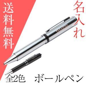 名入れボールペン karin-e