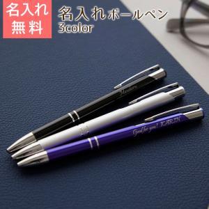 ボールペン 名入れ 送料無料 プレゼント ギフト 名入れボールペン スタイリッシュ (天然木製ケース入) karin-e