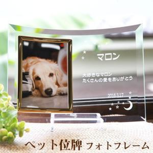 ペット フォトフレーム 写真立て 位牌 ペット位牌 オーダーメイド 名入れ 送料無料 メモリアルクリスタル L版用|karin-e