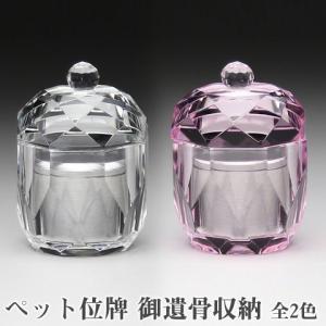 位牌 ペット位牌 送料無料 御遺骨収納(クリア)(ピンク) karin-e