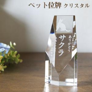 ペット クリスタル 位牌 ペット位牌 オーダーメイド 名入れ 送料無料 メモリアルクリスタル ペンタゴン karin-e