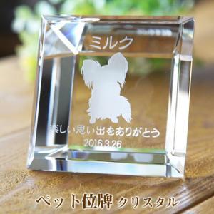 ペット クリスタル 位牌 ペット位牌 オーダーメイド 名入れ 送料無料 メモリアルクリスタル スクエア karin-e