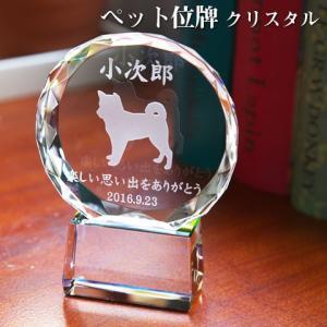 ペット クリスタル 位牌 ペット位牌 オーダーメイド 名入れ 送料無料 メモリアルクリスタル サークル karin-e
