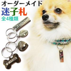 オーダーメイド迷子札 ネームタグ ドックタグ 犬 猫 小型犬 中型犬 大型犬 ペット用迷子札 送料無料