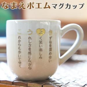 マグカップ なまえポエム 名入れ 送料無料 プレゼント ギフト なまえポエム 萩焼マグカップ姫 木箱入り karin-e