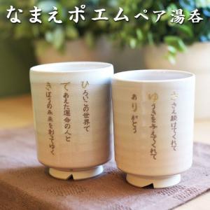 湯呑み ペア なまえポエム 名入れ 送料無料 プレゼント ギフト なまえポエム 萩焼夫婦湯呑み karin-e