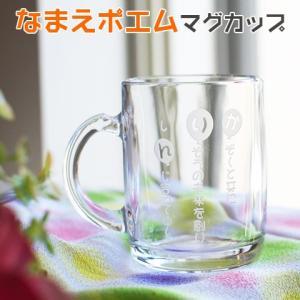 マグカップ なまえポエム 名入れ 送料無料 プレゼント ギフト なまえポエムガラスマグカップ karin-e