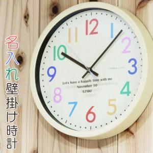 時計 掛け時計 名入れ 誕生日 結婚記念日 送料無料 プレゼント ギフト ポップな名入れ掛け時計|karin-e