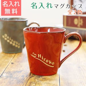 名入れ マグカップ 送料無料 結婚祝い 還暦祝い お祝い ギフト 名入れマグカップ プレイリー karin-e