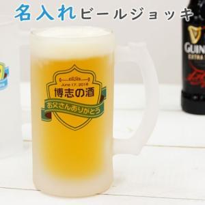 父の日 名入れ グラス ビアジョッキ ビールグラス プレゼント ギフト オリジナルプリント|karin-e