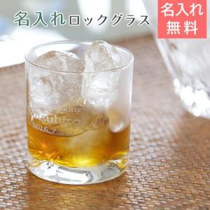 ロックグラス 名入れ 送料無料 プレゼント ギフト ロックグラス ファインピンチ|karin-e