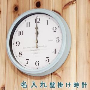時計 掛け時計 名入れ 結婚祝い 退職祝い 送料無料 プレゼント ギフト レトロな名入れ電波時計|karin-e