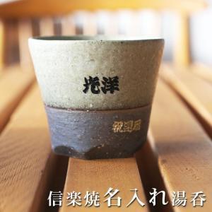 湯呑み 名入れ 送料無料 プレゼント ギフト 信楽焼 緑彩(りょくさい)湯呑 木箱入り|karin-e