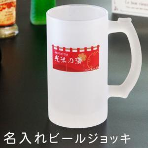 ビアジョッキ ビールグラス 名入れ プレゼント ギフト 名入れビアジョッキ オリジナルプリント 料亭ラベル|karin-e