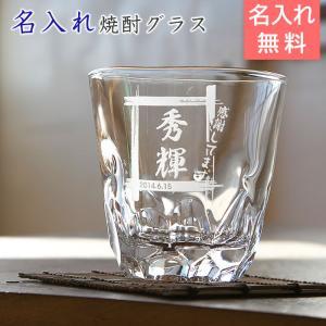 父の日 名入れ グラス 焼酎グラス ロックグラス プレゼント ギフト 焼酎グラス えくぼオンザロック...