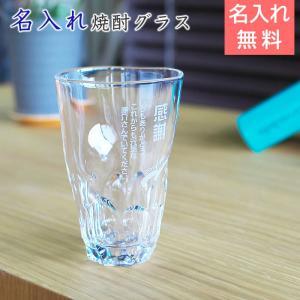 父の日 名入れ グラス 焼酎グラス 送料無料 プレゼント ギフト|karin-e