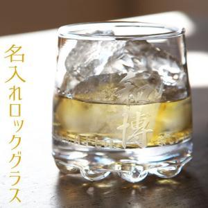 ロックグラス 名入れ 送料無料 プレゼント ギフト バーゼル ロックグラス|karin-e