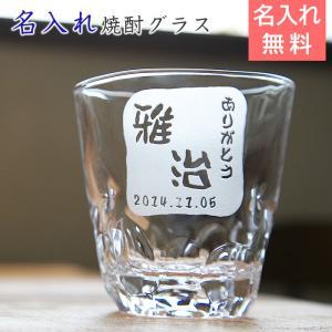 焼酎グラス ロックグラス 名入れ 送料無料 プレゼント ギフト 焼酎グラス えくぼオンザロック 浮き彫り|karin-e