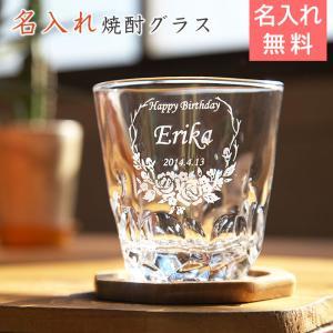 焼酎グラス ロックグラス 名入れ 送料無料 プレゼント ギフト 焼酎グラス えくぼオンザロック フラワーズ|karin-e