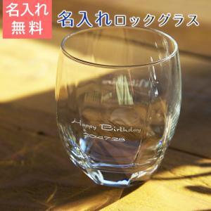 ロックグラス 名入れ グラス 送料無料 プレゼント ギフト 名入れグラスサージュ|karin-e