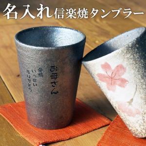 タンブラー 名入れ 送料無料 プレゼント ギフト 信楽焼 さくらタンブラー|karin-e