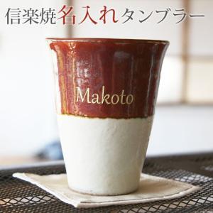 タンブラー カップ 名入れ 送料無料 プレゼント ギフト 信楽焼 名入れトールカップ 幸|karin-e