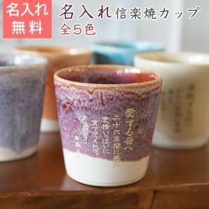 カップ 焼酎カップ 名入れ 送料無料 プレゼント ギフト 信楽焼(しがらきやき)綾カップ(縦書き)|karin-e