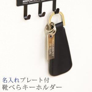 キーホルダー 靴べら 名入れ 送料無料 プレゼント ギフト 名入れプレート付き シューホーンキーホルダー ブラック karin-e