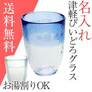 名入れ プレゼント 津軽びいどろ グラス お湯割りロックグラス 耐熱ガラス 送料無料 名入れグラス|karin-e