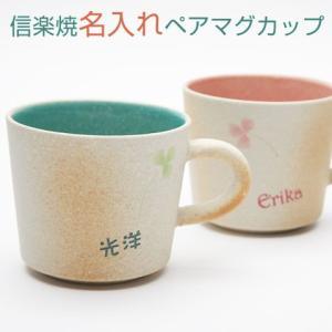 マグカップ ペア 名入れ 送料無料 プレゼント ギフト 信楽焼 Clover ペアマグカップ karin-e