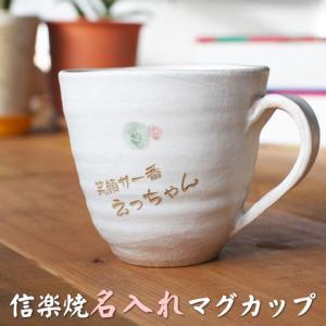 マグカップ 名入れ 送料無料 プレゼント ギフト 信楽焼名入れマグカップ ほっこり可愛い小紋柄 コーヒーカップ 木箱入り karin-e