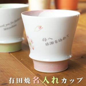 焼酎グラス 名入れ 送料無料 プレゼント ギフト 有田焼 至高の焼酎カップ 舞さくら 木箱入り|karin-e