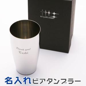 父の日 名入れ ビアグラス ビアタンブラー 送料無料 プレゼント ギフト 磨き屋シンジケート|karin-e
