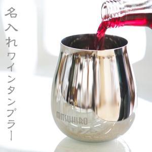ワイングラス ワインタンブラー 名入れ 送料無料 プレゼント ギフト 磨き屋シンジケート 名入れワインタンブラー|karin-e