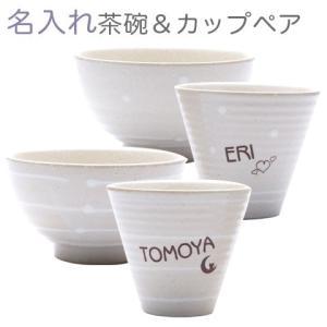 茶碗 カップ ペア 食器 名入れ 送料無料 プレゼント ギフト 美濃焼 名入れ食器揃え ライン|karin-e