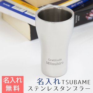 父の日 タンブラー カップ ステンレス 名入れ 送料無料 プレゼント ギフト TSUBAME ステンレスW構造名入れタンブラー|karin-e