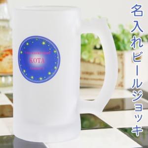 ビアジョッキ ビールグラス 名入れ プレゼント ギフト 名入れビアジョッキ オリジナルプリント 三ツ星ラベル|karin-e