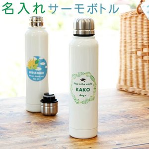 ボトル 水筒 タンブラー 名入れ 送料無料 プレゼント ギフト 名入れサーモボトル ステンレススティックボトル 350ml|karin-e