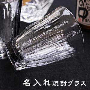 焼酎グラス 名入れ 送料無料 プレゼント ギフト 焼酎グラス 名入れタンブラー墨流し|karin-e