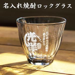 焼酎グラス ロックグラス 名入れ 送料無料 プレゼント ギフト 焼酎ロックグラス 墨流し|karin-e