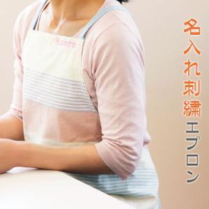 エプロン 名前刺繍 名入れ 送料無料 プレゼント ギフト 名入れ刺繍エプロン サニーサイド karin-e