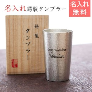 カップ 名入れ 送料無料 プレゼント ギフト 錫(すず)製 名入れカップ|karin-e