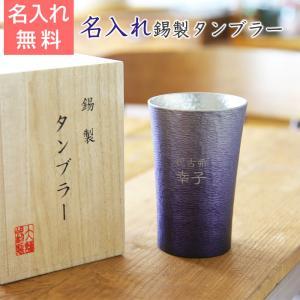 タンブラー カップ 名入れ 送料無料 プレゼント ギフト 錫(すず)製 名入れタンブラー 紫|karin-e