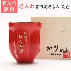 湯呑み 名入れ 送料無料 プレゼント ギフト 有田焼名入れさくら湯呑み 朱色 karin-e