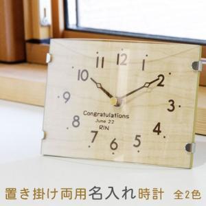 時計 名入れ 置き時計 掛け時計 退職祝い 誕生日 送料無料 プレゼント ギフト 名入れ時計 おしゃれなテーブル&ウォールクロック|karin-e