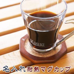 名入れ マグカップ 送料無料 プレゼント ギフト 耐熱マグカップ karin-e